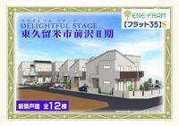 higashikurume-maesawa2.jpg
