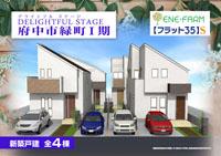 hutyu-midori1.jpg