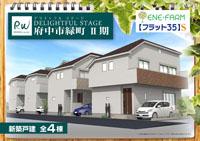 hutyu-midori2.jpg