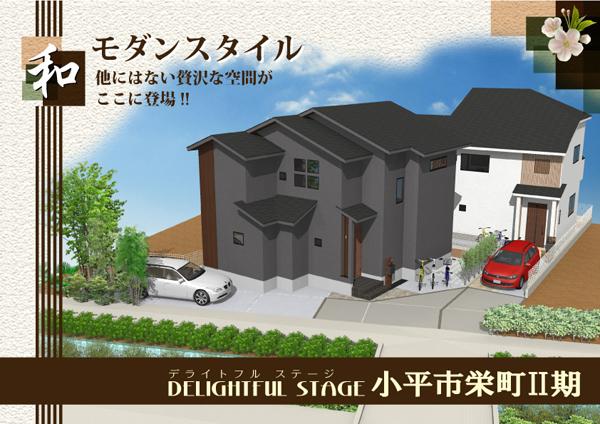 kodaira_sakae2_main_new.jpg
