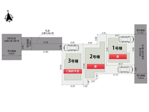 【区画図】世田谷区代田 [全3棟] ご契約予定