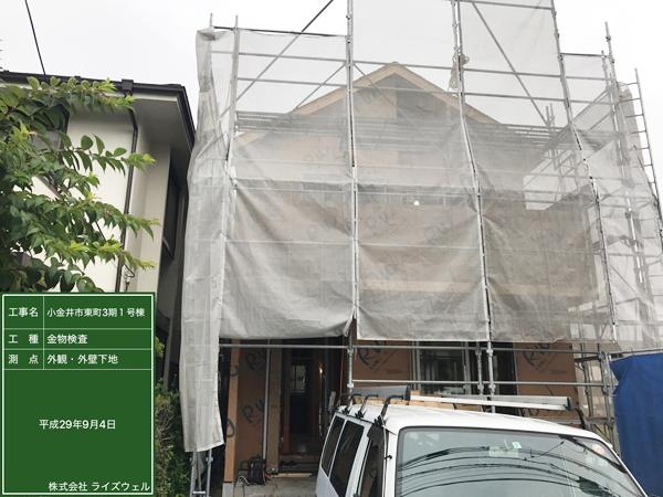 【写真2】小金井市東町Ⅲ期【全1棟】