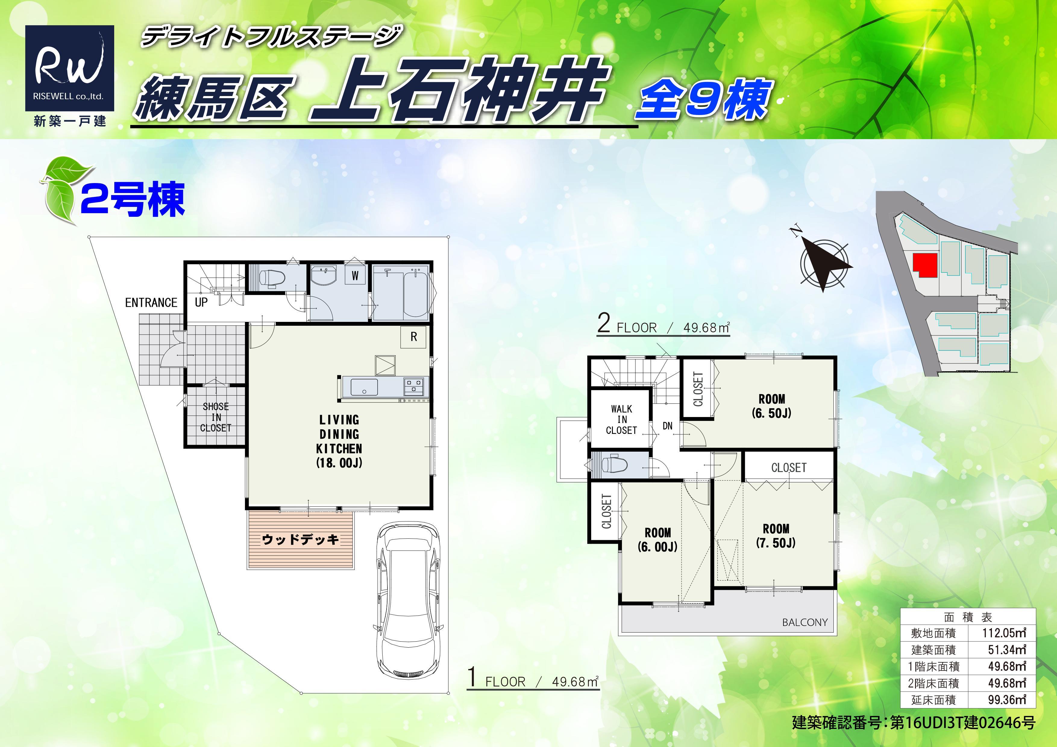 練馬区上石神井 2号棟