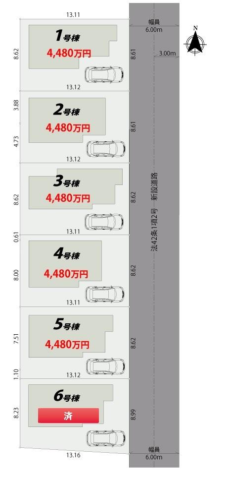 【区画図】小平市回田町 [全6棟]