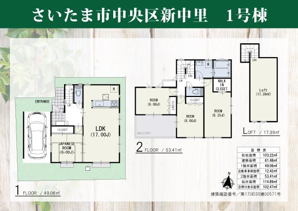 さいたま市中央区新中里 1号棟