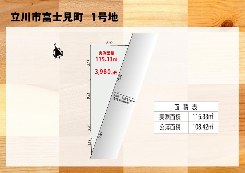 【区画図】立川市富士見町【全1区画】