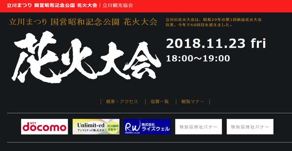 30.09.13-hanabi.jpg