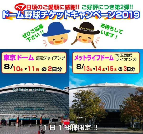 natu_yakyu.jpg
