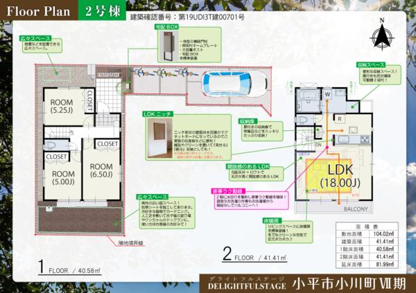 k_ogawa07_madori02.png