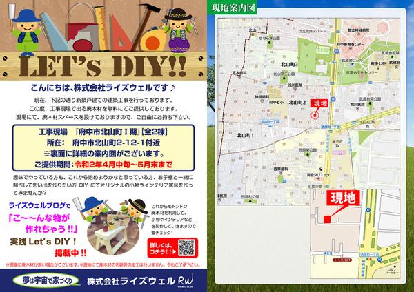 20200406_futyukitayama.jpg