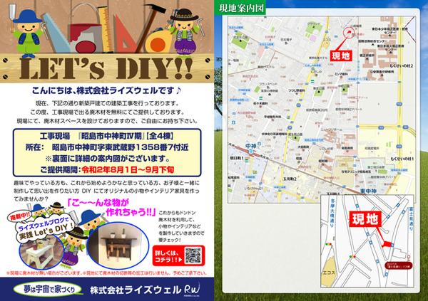 20200805_nakagami4.png