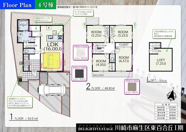 k_yurigaoka4_page-0006.jpg