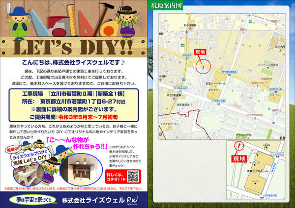 https://www.risewell.jp/diaryblog/LetsDIY_tachikawa_wakaba.png