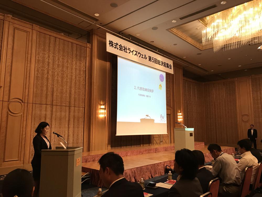https://www.risewell.jp/diaryblog/kekki05_001.JPG