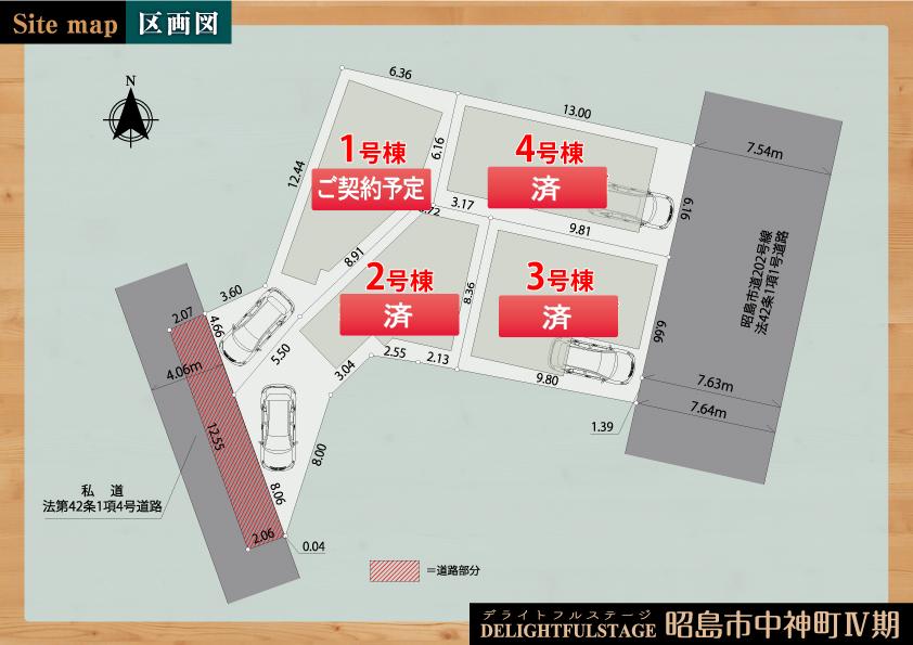 【区画図】昭島市中神町Ⅳ期【全4棟】 ご契約予定