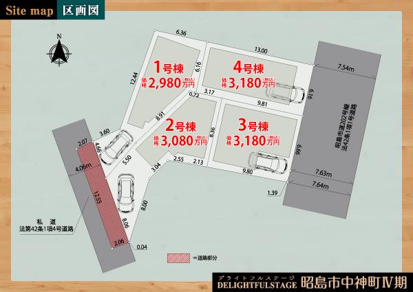昭島市中神町Ⅳ期【全4棟】[1]