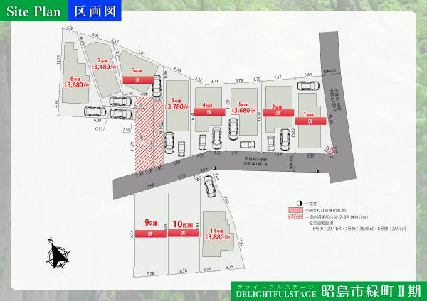 昭島市緑町Ⅱ期【全11棟】[1]