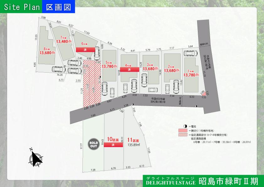 【区画図】昭島市緑町Ⅱ期【全9棟+2区画】
