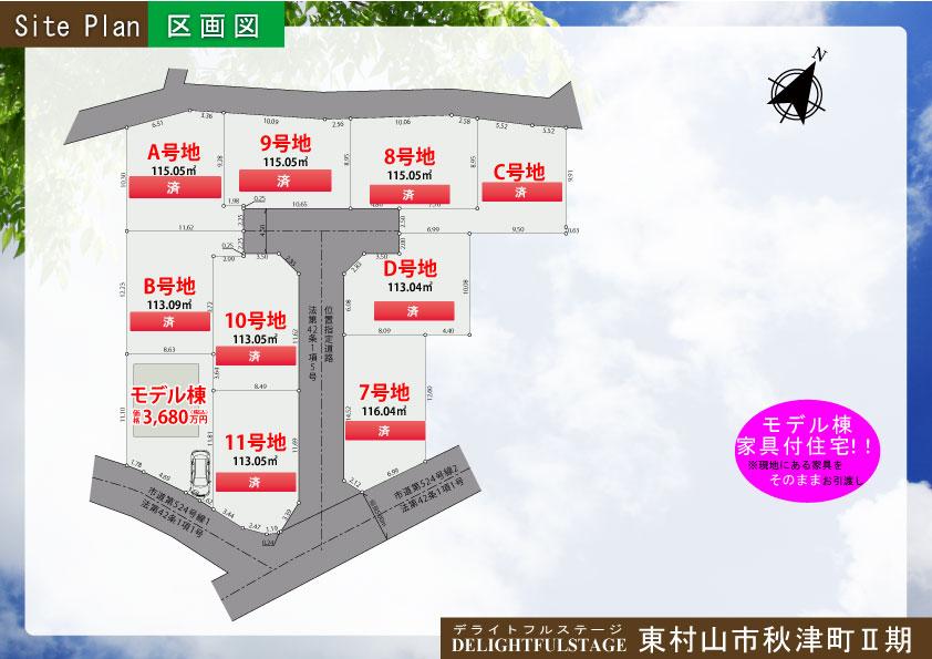 【区画図】東村山市秋津町Ⅱ期【全1棟+9区画】