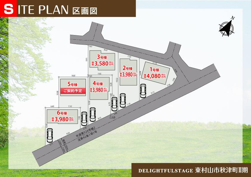【区画図】東村山市秋津町Ⅱ期【全6棟】