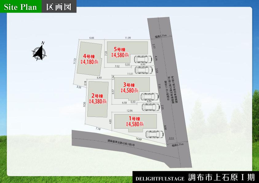 【区画図】調布市上石原Ⅰ期【全5棟】