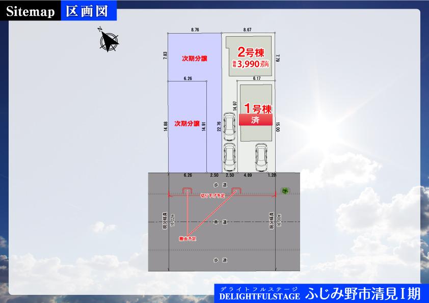 【区画図】戸建 ふじみ野市清見Ⅰ期【全4棟】