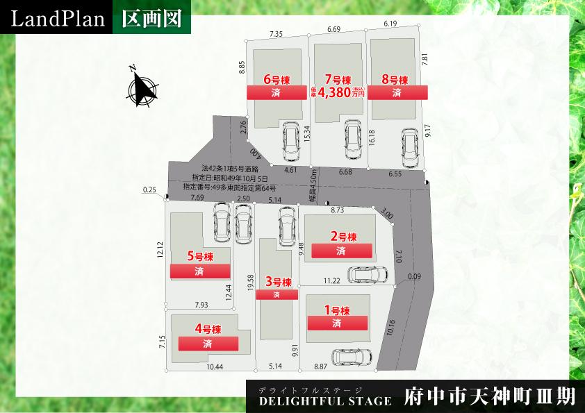 【区画図】府中市天神町Ⅲ期【全8棟】