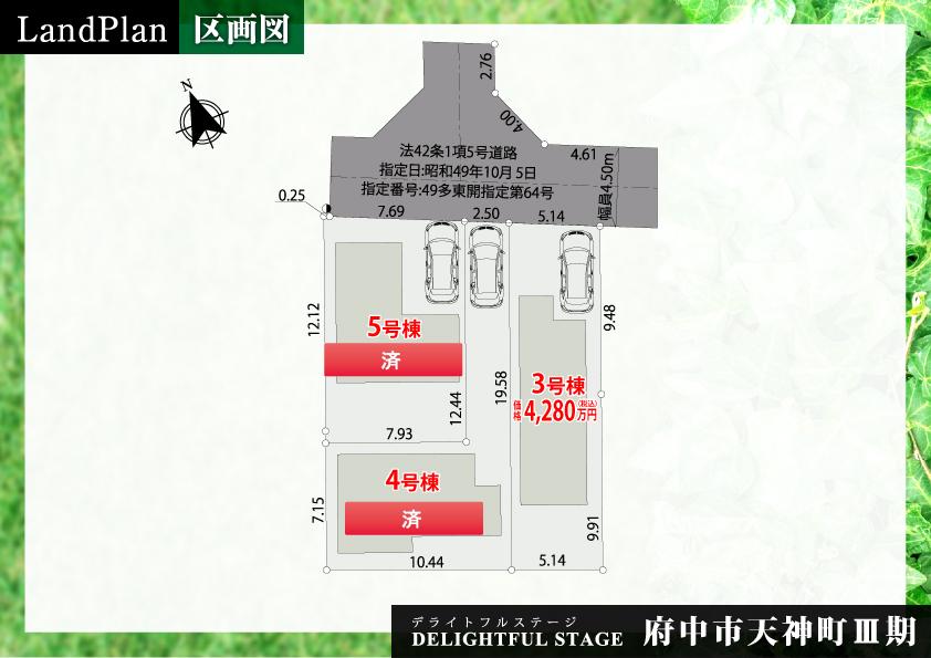 【区画図】府中市天神町Ⅲ期【全5棟】