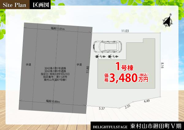 【区画図】東村山市廻田町Ⅴ期【全1棟】