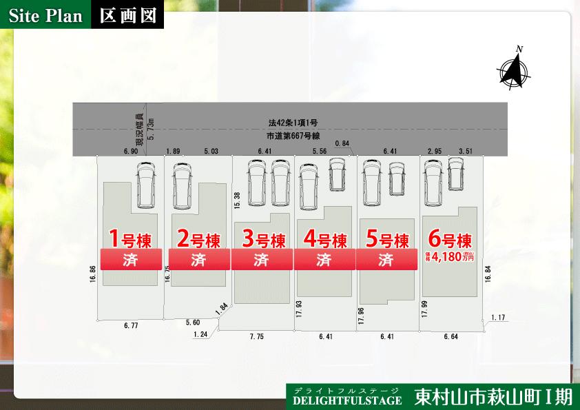 【区画図】戸建 東村山市萩山町Ⅰ期【全6棟】