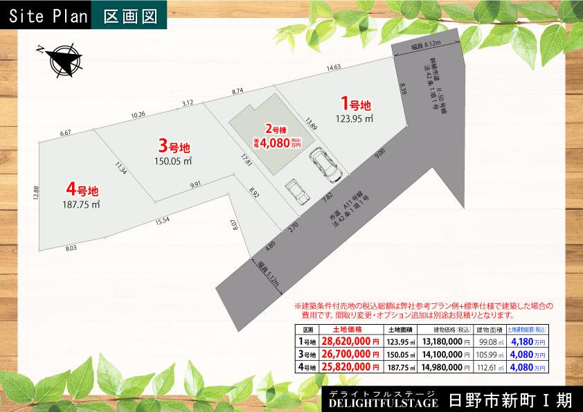 【区画図】日野市新町Ⅰ期【全1棟+3区画】
