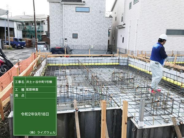 【写真2】横浜市南区井土ケ谷中町Ⅰ期【全3棟】