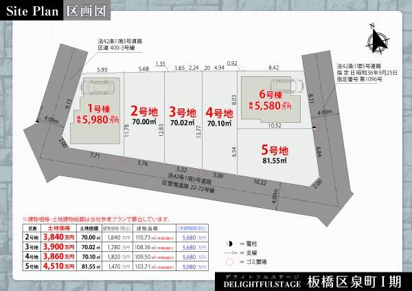 【区画図】板橋区泉町Ⅰ期【全2棟+4区画】