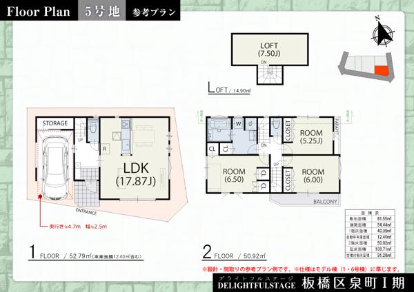 板橋区泉町Ⅰ期 5号棟 条件付き売地