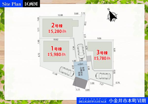 【区画図】小金井市本町Ⅵ期【全3棟】
