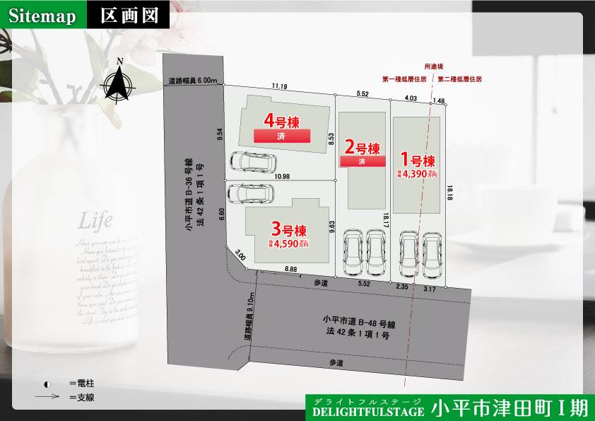 【区画図】戸建 小平市津田町Ⅰ期【全4棟】