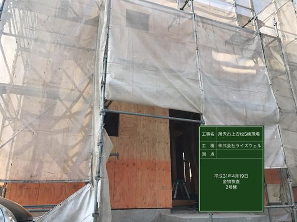 所沢市上安松Ⅰ期 2号棟[3]