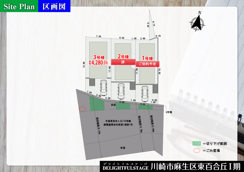 【区画図】川崎市麻生区東百合丘Ⅰ期【全3棟】