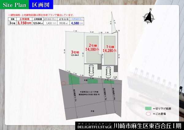 【区画図】川崎市麻生区東百合丘Ⅰ期【全2棟+1区画】