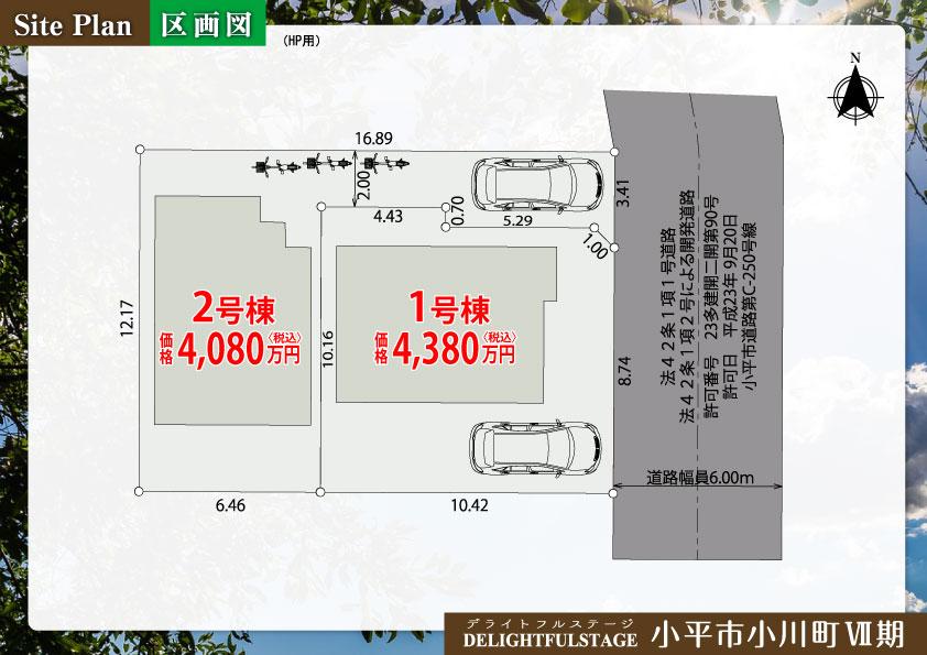 【区画図】小平市小川町Ⅶ期【全2棟】