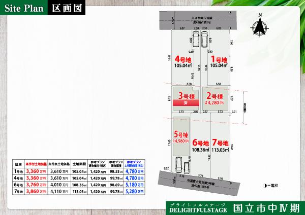 【区画図】国立市中Ⅳ期【全3棟+4区画】
