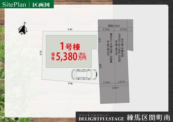 【区画図】練馬区関町南【全1棟】