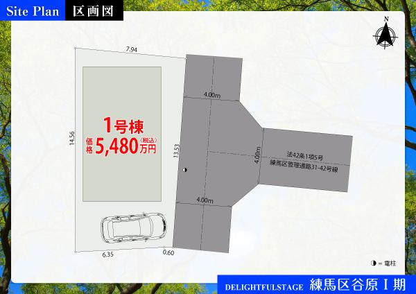 【区画図】練馬区谷原Ⅰ期【全1棟】