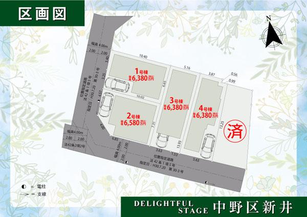 【区画図】中野区新井【全5棟】
