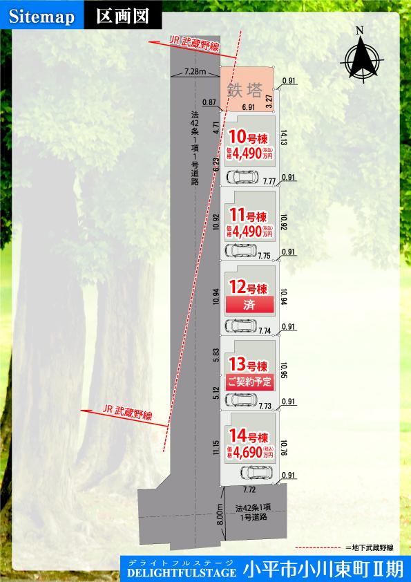 【区画図】戸建 小平市小川東町Ⅱ期【全5棟】