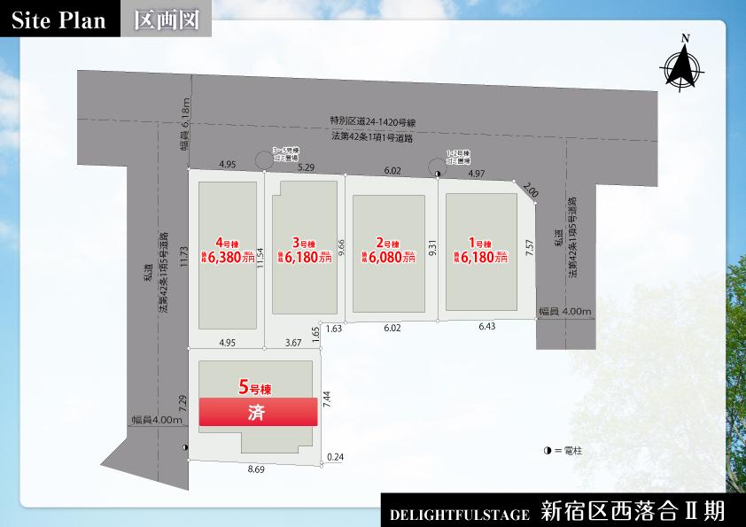 新宿区西落合Ⅱ期【全5棟】[1]
