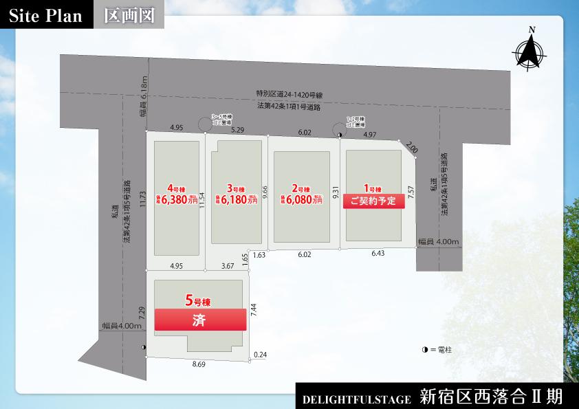 【区画図】新宿区西落合Ⅱ期【全5棟】