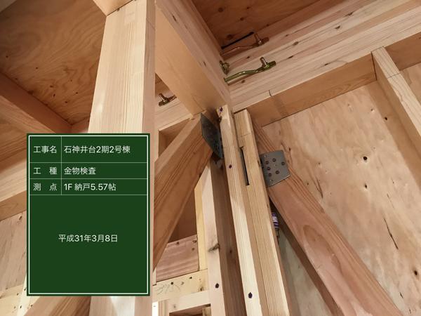 練馬区石神井台Ⅱ期 2号棟[3]