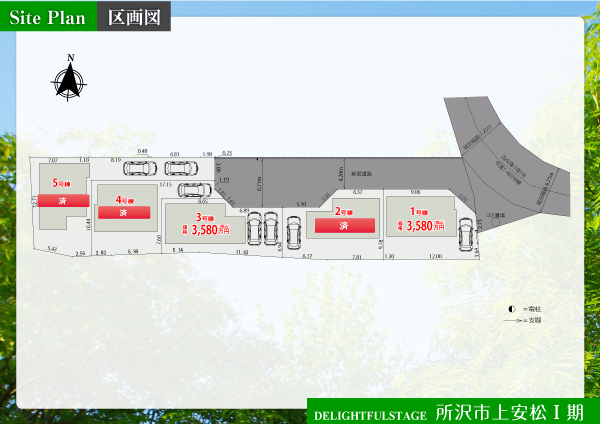 【区画図】所沢市上安松Ⅰ期【全5棟】