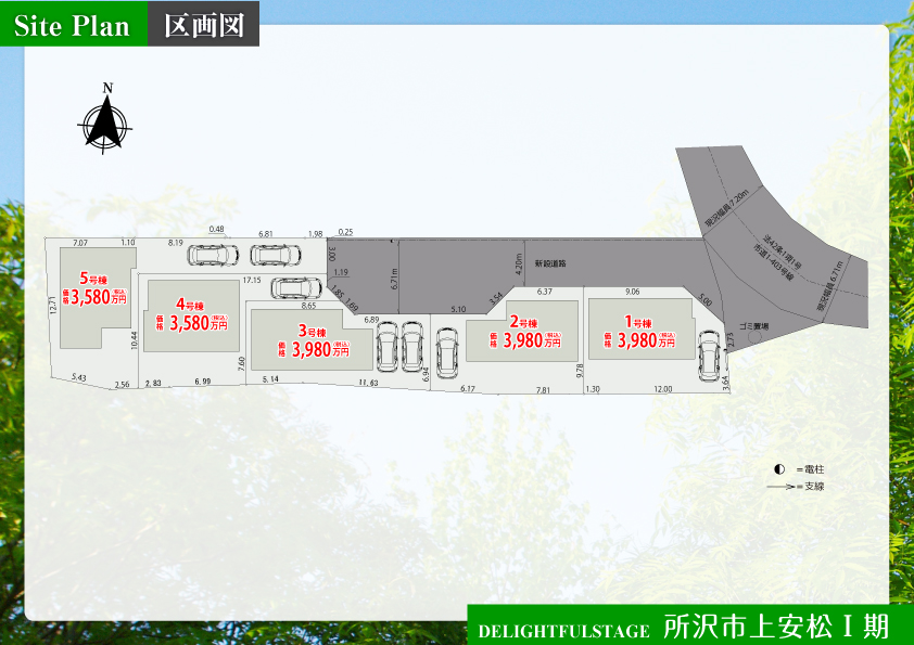 所沢市上安松Ⅰ期【全5棟】[1]